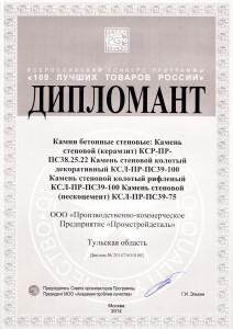 Дипломант 100 лучших товаров - стеновые блоки 2014