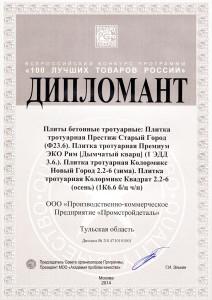 Дипломант 100 лучших товаров - тротуарная плитка Stellard, сайт https://stellard.ru/