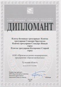 Дипломант 100 луших товаров - тротуарная плитка Stellard, сайт https://stellard.ru/