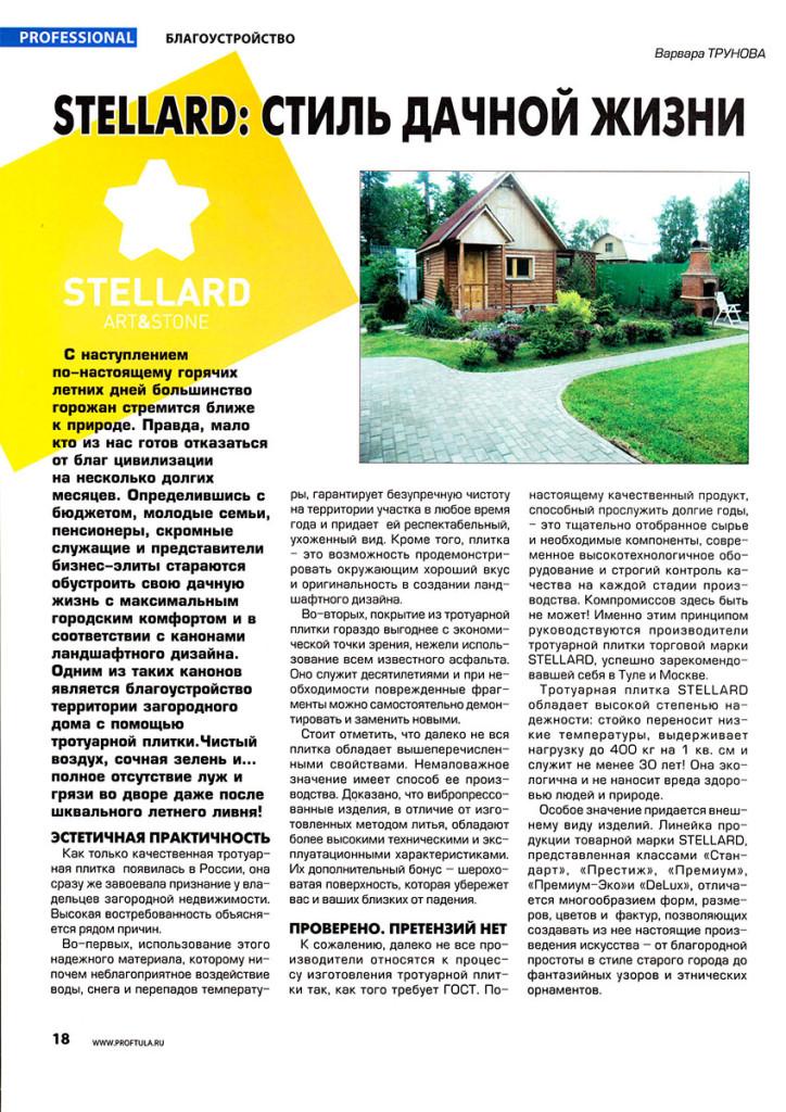 Professional-stellard(27.05-26.06.2013)-1