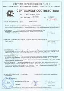 Сертификат на водоотводные лотки Stellard