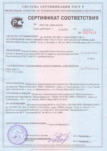 Сертификат соответствия ГОСТ - бордюрные камни 2011 Stellard