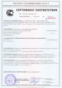 Сертификат соответствия ГОСТ - бордюрные камни 2014
