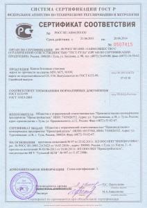 Сертификат соответствия ГОСТ - стеновые блоки 2011