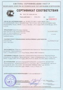 Сертификат соответствия ГОСТ - стеновые блоки 2014