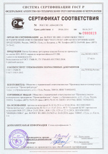 Сертификат соответствия ГОСТ - тротуарная плитка 2014