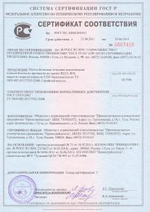 Сертификат соответствия ГОСТ - водоотводные лотки 2011