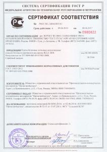 Сертификат соответствия ГОСТ - водоотводные лотки 2014