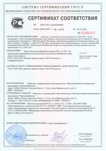 Сертификат соответствия Плита укрепения откосов ПБ1-16,20
