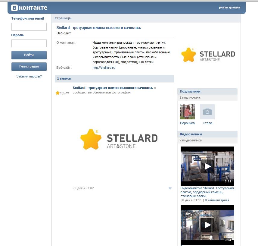 Тротуарная плитка и стеновые блоки торговой марки Stellard в Контакте
