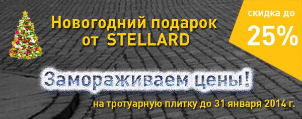 Тротуарная плитка в Туле новогодний поларок от STELLARD