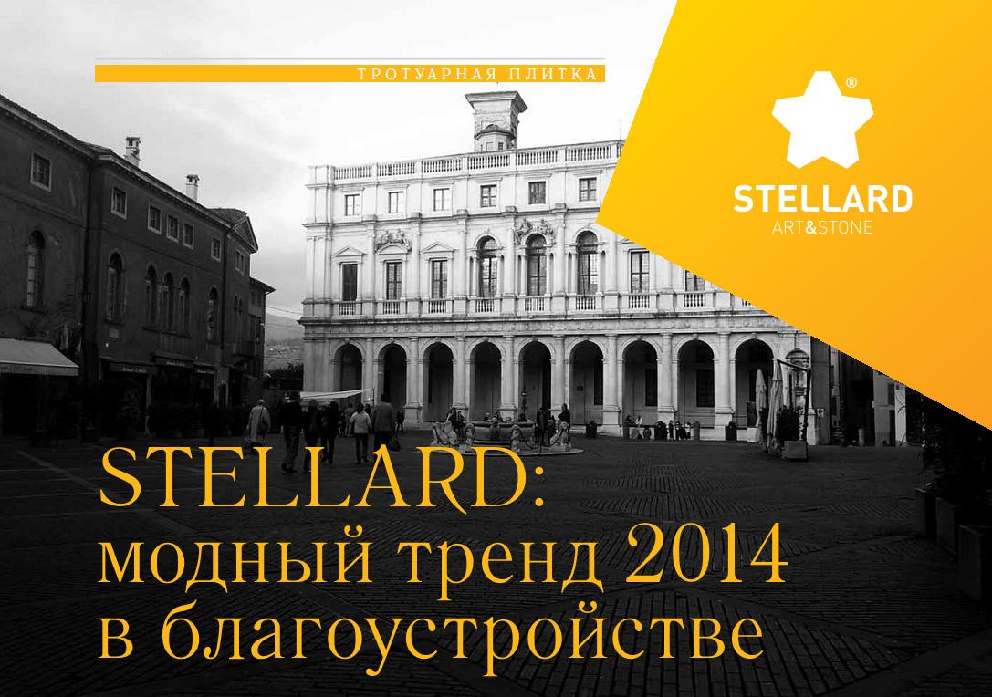 Тротуарная плитка STELLARD: модный тренд 2014 в благоустройстве