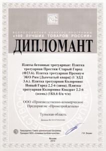 диплом1_1