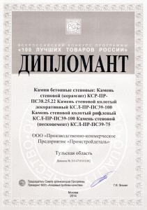 Призер конкурса 100 лучших товаров России Стеновые блоки в Туле Стеллард