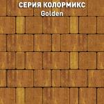 Вариант расцветки серии Колормикс тротуарной плитки Stellard