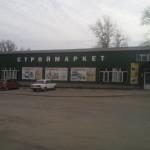 Магазин Строймаркет
