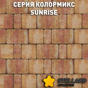 Новый цвет серии Колормикс тротуарной плитки Stellard