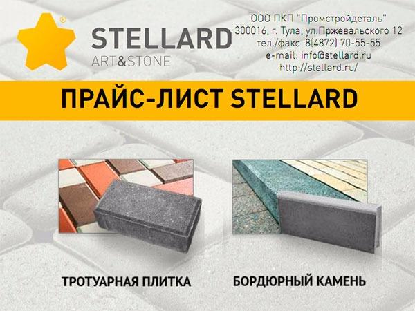 Прайс на тротуарную плитку, бордюрный камень, стеновые блоки