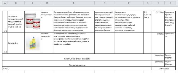 plitka_test05