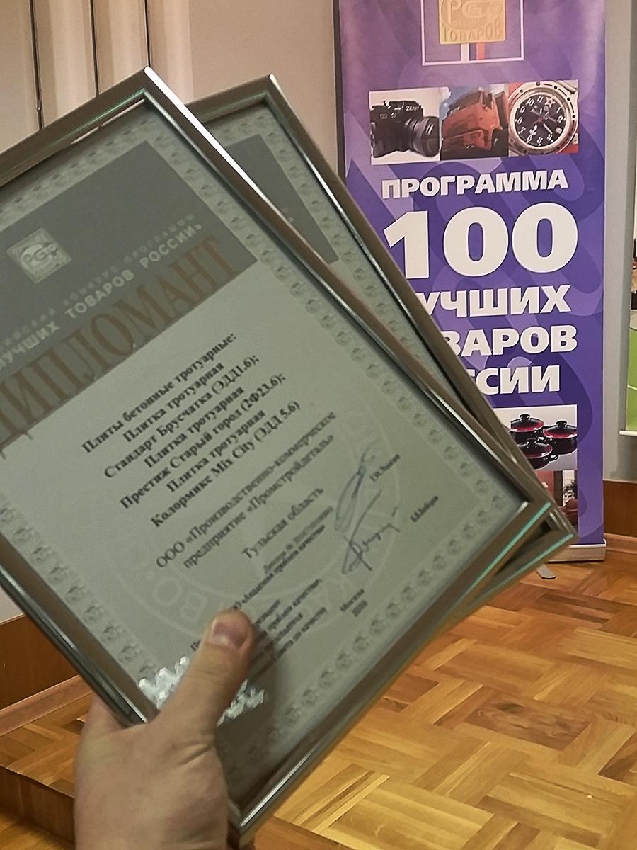 Региональный конкурс 100 лучших товаров