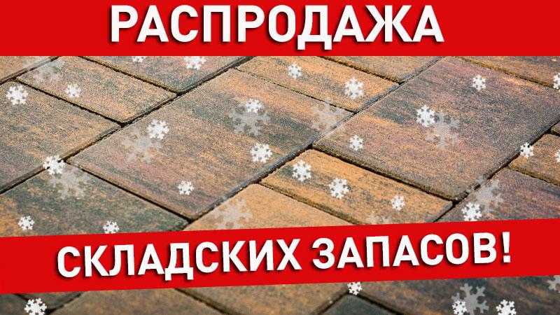akciya-01-18-2