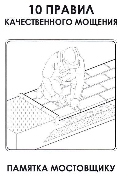 10 правил мощения тротуарной плиткой