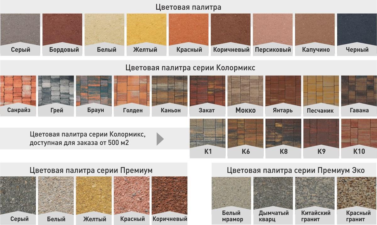 Варианты цвета тротуарной плитки Stellard